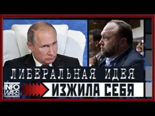 Алекс Джонс: высказывание Путина о либерализме стало сенсацией