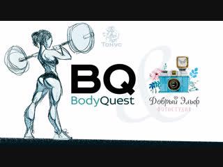 Bodyquest ☆ спортивная фотосессия [backstage]