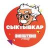 Эйнштейн PARTY | Квиз пати в Сыктывкаре