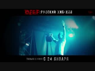 Приглашение BEEF Русский хип-хоп