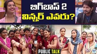 Public Talk Who is Bigg Boss 2 Winner   Telugu Bigg Boss Season 2 Latest Updates   Nani Myra Media
