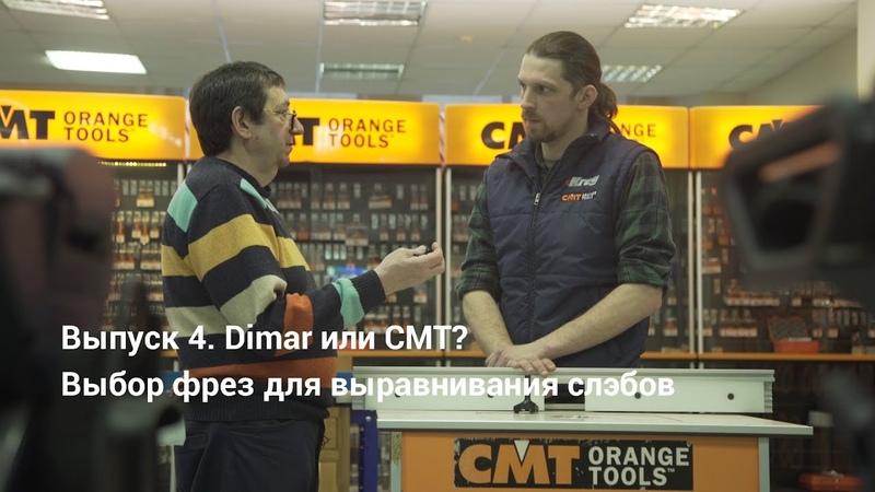 Выпуск 4 Dimar Димар или CMT Выбор фрез для выравнивания слэбов