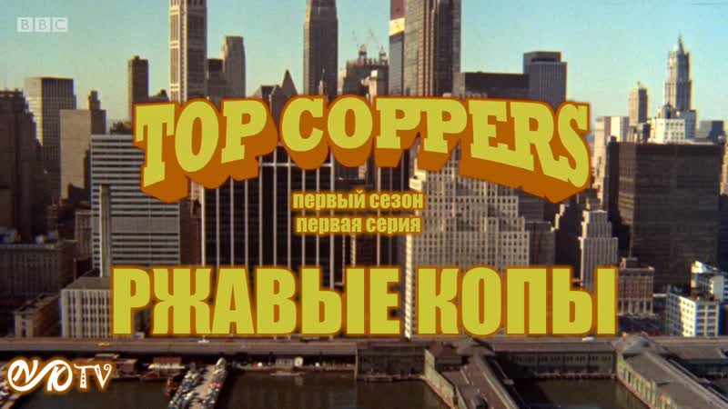 Ржавые копы Top Coppers s01 e01 v2019 DVO SNK TV snktv