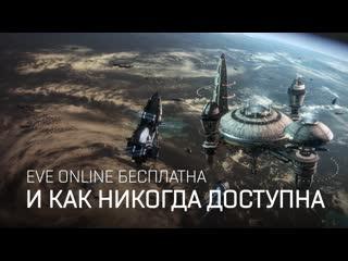 Eve online - первые шаги в игре