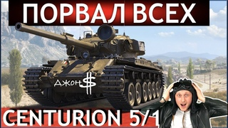 World of Tank - Centurion 5/1! Порвал всех!