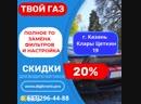 ГБО Казань Твой Газ