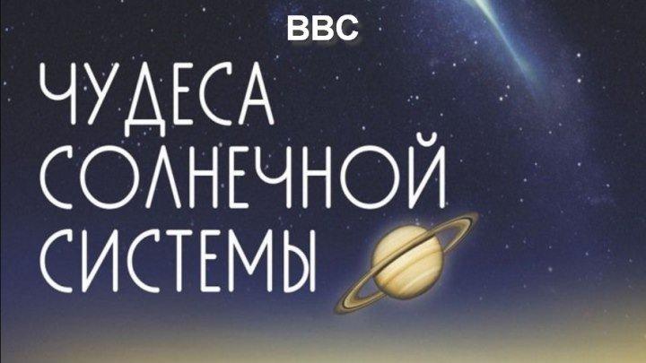BBC. Чудеса Солнечной системы. 2-ая серия. Порядок из хаоса (2010)