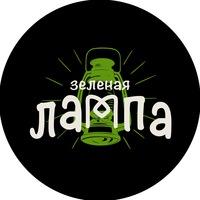 Логотип Зеленая лампа - стихи Тольятти