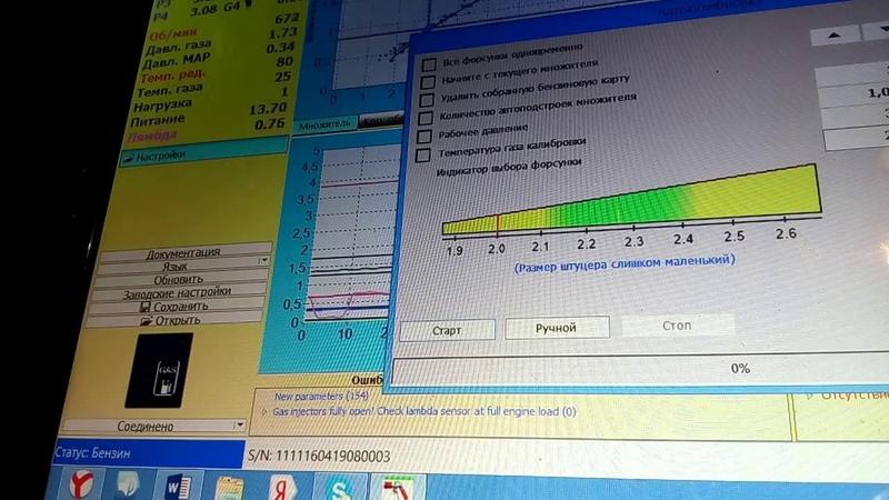 Автокалибровка с диаметром 2 4 мм жиклеров форсунок AEB Настройка ГБО DIGITRONIC MAXI 2 часть 22 смотреть онлайн без регистрации