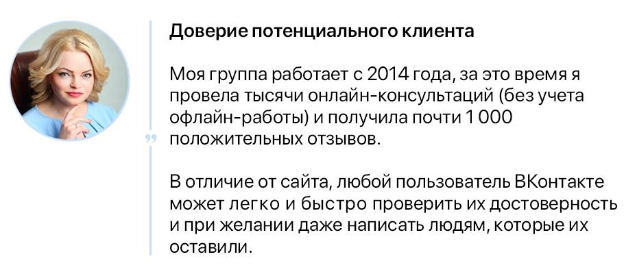 Как юрист Ольга Екимова ведёт бизнес ВКонтакте, изображение №20