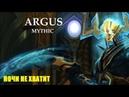 Argus mythic Ночи не хватит war pov