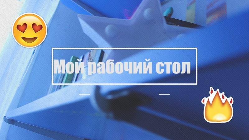 МОЙ РАБОЧИЙ СТОЛ 2018 | back to school xx лёва