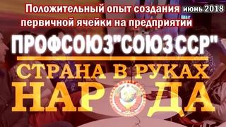 Положительный опыт  первичной ячейки профсоюза на предприятии | Профсоюз Союз ССР | июнь 2018