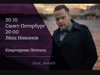 Квартирник Лентача: Лёха Никонов