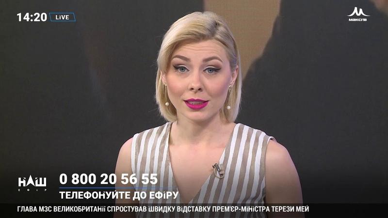 Новак VS Гайдай Чи треба Україні оголосити дефолт Закон Про публічні закупівлі НАШ 26 05 19