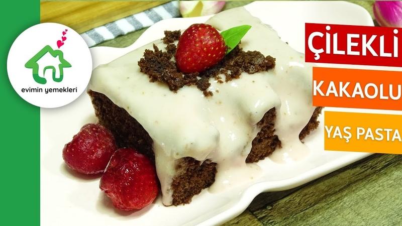 Çilekli Kakaolu Yaş Pasta Kolay Kakaolu Kekin Üzerinde Ev Yapımı Çilekli Puding