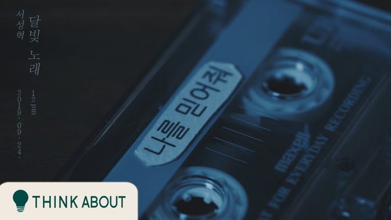 [Teaser] 서성혁(SEO SUNG HYUK) - 달빛 노래(good night, my dear)