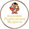 Академия Родительской Мудрости