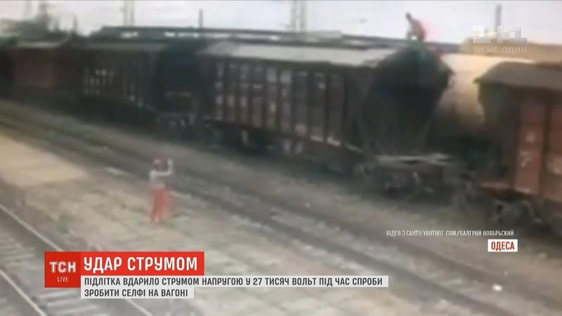 Підлітка вдарило струмом напругою у 27 тисяч вольт коли він робив селфі на вагоні потяга