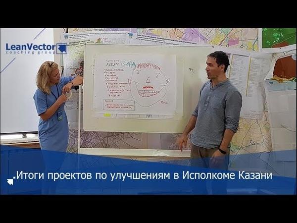 Итоги проектов по улучшениям в Исполкоме Казани