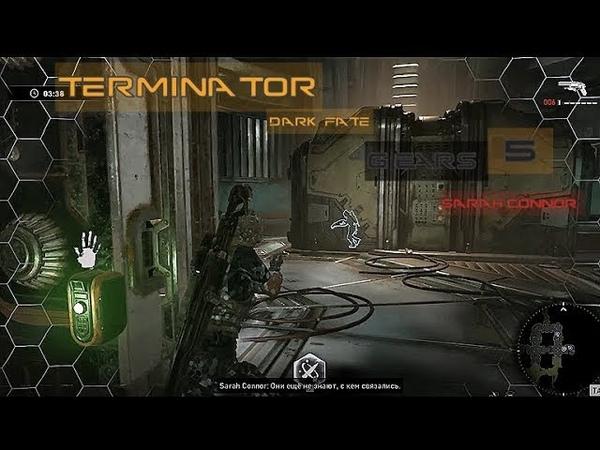 Gears 5 - Terminator :Dark fate Sarah Connor, Сара Коннор Побег [Epic]