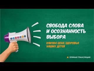 Свобода слова и осознанность выбора: какова цена здоровья наших детей
