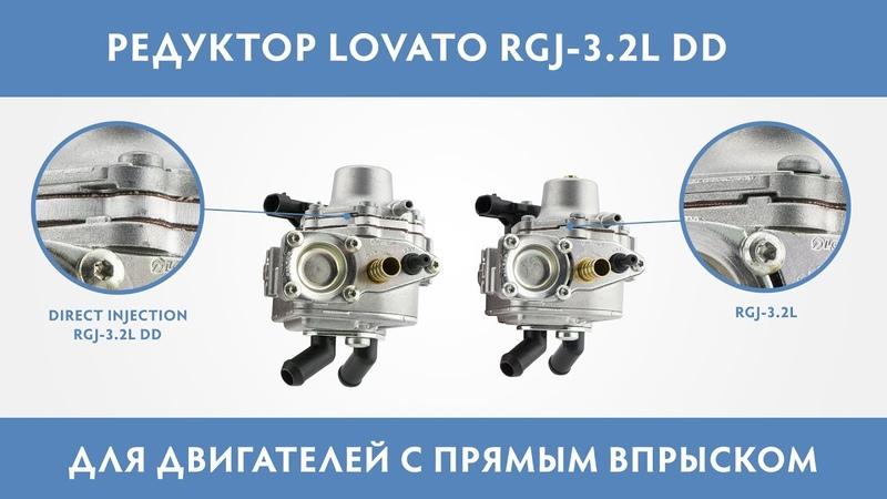Газовый редуктор Lovato RGJ-3.2L DD (LPG)