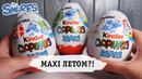 Киндер СМУРФИКИ Сюрприз МАКСИ Kinder Surprise MAXI The Smurfs НОВИНКА 2018