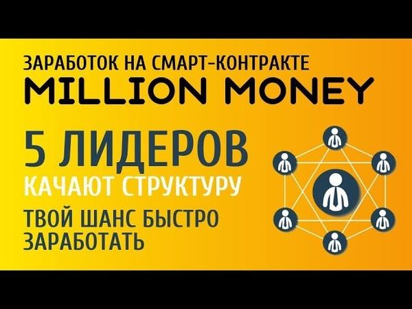 5 лидеров качают структуру Million Money. Твой шанс быстро поднять денег.