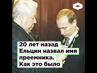20 лет назад Путин стал преемником. Как это было   ROMB