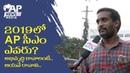 Public Sensational Comments On Chandrababu Vijayawada Public Talk
