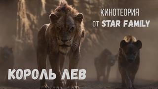 КИНО# Король лев. Что на самом деле чуть не загубило Скалу предков?
