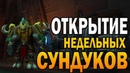 Недельные Сундуки World of Warcraft Battle fo Azerot Opencase