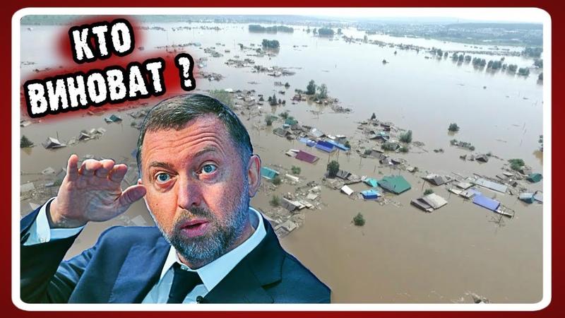 Причины наводнения Потоп в Тулуне Наводнение в Иркутской области Кто виноват Тулун Причина потопа