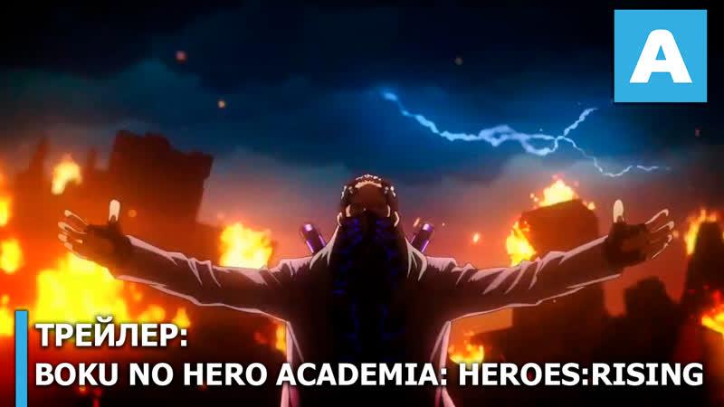 Boku no Hero Academia: HEROES:RISING - трейлер полнометражного аниме. Премьера 20 декабря 2019