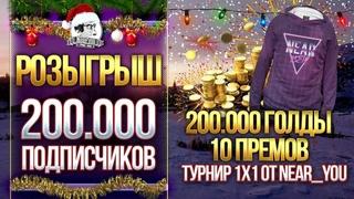 АНОНС РОЗЫГРЫША на  ПОДПИСЧИКОВ от Near_You!