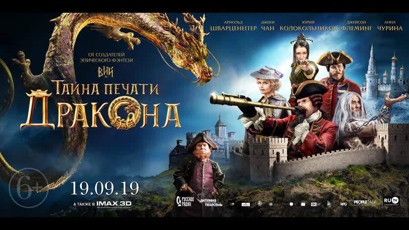 Тайна печати дракона в к-т ДК Чердаклы с 19 сентября