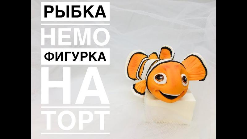 Рыбка Немо из мастики 🔴 Фигурка на торт 🔴 Фигурка Немо 🔴 Танинторт