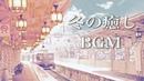 静かな夜に聴く、冬の癒し曲【作業用BGM】冷たくなった心が暖まりそう 12