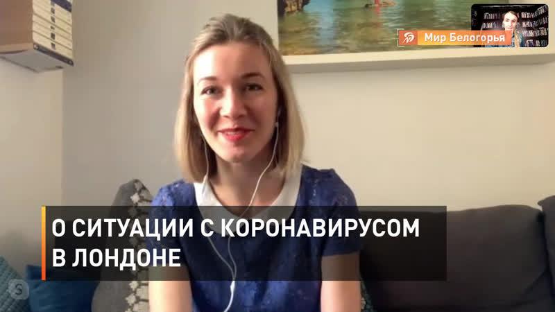 Белгородка рассказала о ситуации с коронавирусом в Лондоне