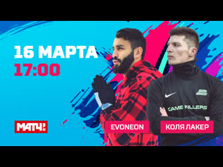 Evoneon VS Коля Лакер рубятся в приставку за Спартак и Зенит