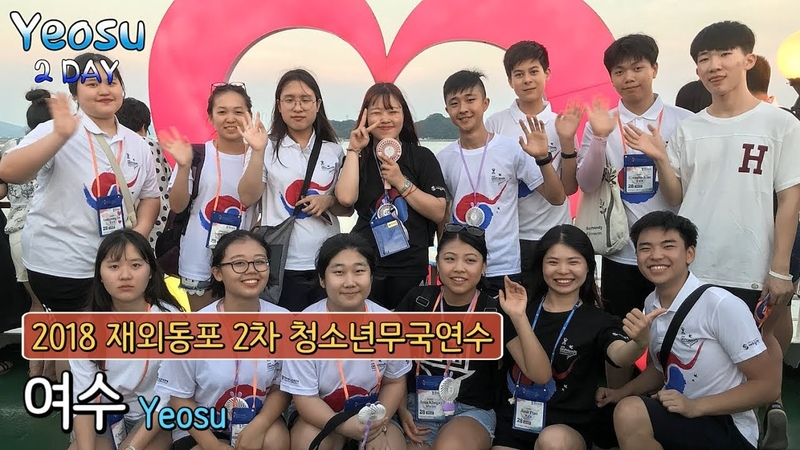 [Yeosu] 2018 OKFriends HomeComing Teens Camp