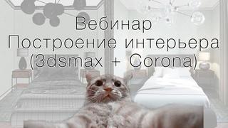 """Построение сцены с нуля 3dsmax + corona render. Вебинар """"Один день из жизни 3д визуализатора"""""""