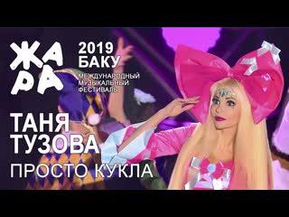 ТАНЯ ТУЗОВА & ДОКТОР ШАДСКИЙ - Просто кукла /// ЖАРА В БАКУ 2019