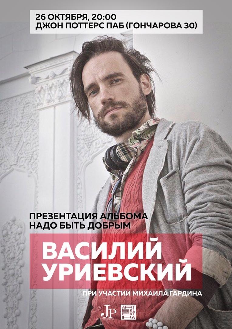 Афиша Василий Уриевский / 26.10 / JOHN POTTER's