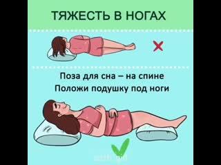 Позы для здорового сна.