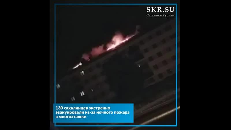 130 сахалинцев экстренно эвакуировали из-за ночного пожара в многоэтажке