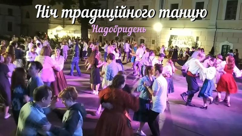 Ніч традиційного танцю 2019. Гурт «Надобридень»