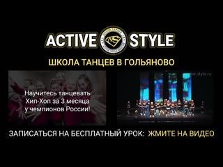 Школа танцев Гольяново Active Style