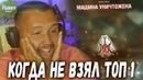 КОГДА НЕ ВЗЯЛ ТОП 1 / МОМЕНТЫ ДЕЗЕРТОД